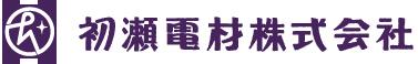 初瀬電材株式会社